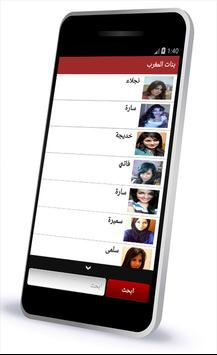 ارقام واتس اب لبنات التعارف apk screenshot