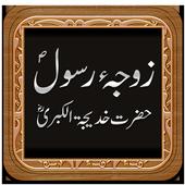Hazrat Khadija (R.Z) icon