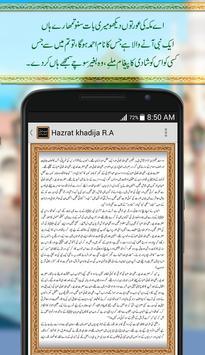 Hazrat Khadija (R.Z) apk screenshot