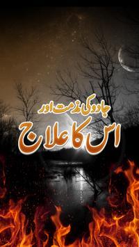 Jado Ki Muzammat poster