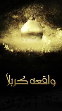 Waqia-e-karbala poster