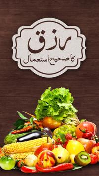 Rizq ka Sahi Istemal poster