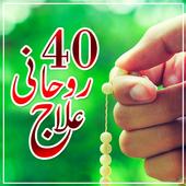 40 Rohani ilaj icon