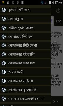 গোপাল ভাঁড়ের গল্প gopal vaar apk screenshot