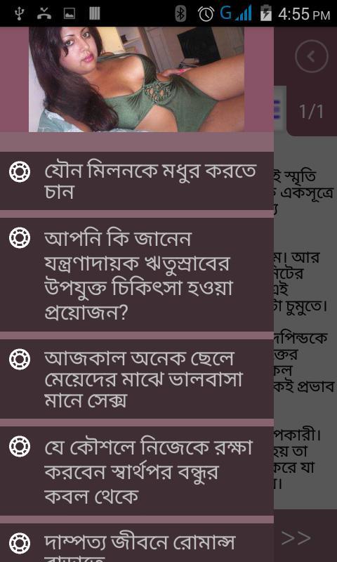 - Bangla Sex Health Apk Download - Free Entertainment App -2024