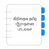 Tamil Gospel Song Book icon
