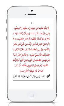 Subah Shaam Ki Duain apk screenshot