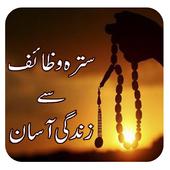 Sathra Wazaif Se Zindagi Asan icon