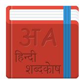 Dictionary - English to Hindi icon