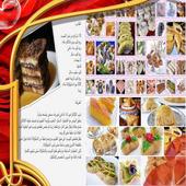 حلويات سهلة و سريعة التحضير icon
