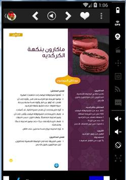 حلويات سهلة و سريعة التحضير poster