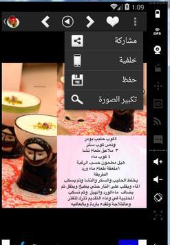 حلويات سهلة و سريعة التحضير apk screenshot