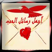 رسائل حب شوق عتاب لوم و صور icon
