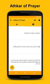Athkar of Prayer poster