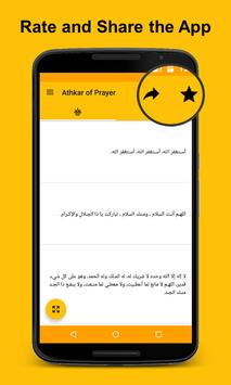 Athkar of Prayer apk screenshot