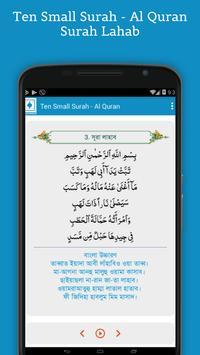 Ten Small Surah apk screenshot