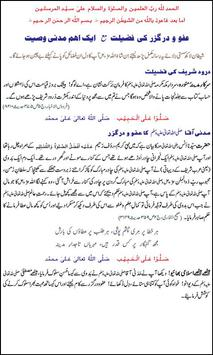 Afwo Darguzar Ki Fazeelat poster