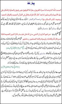 Khalal e Namaz poster