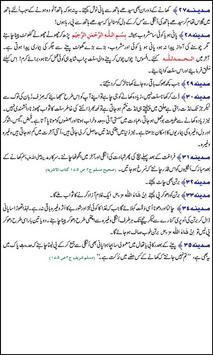 Khana Khane Ka Islami Tariqa apk screenshot