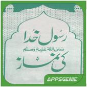 Rasool e Khuda Ki Namaz icon