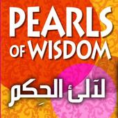 Pearls of Wisdom icon