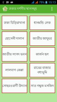 ঢাকার দর্শনীয় স্থানসমূহ Dhaka poster