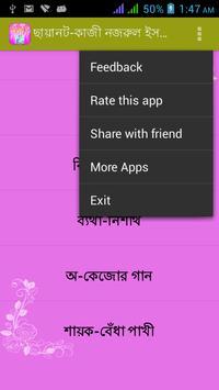 ছায়ানট-কাজী নজরুল ইসলাম apk screenshot