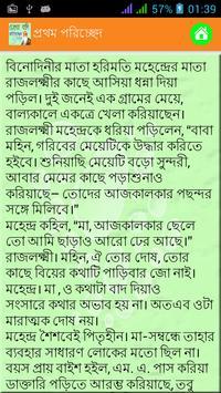 চোখের বালি Chokher Bali Novel apk screenshot