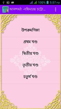 আনন্দমঠ   Annondomoth poster