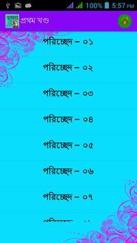 আনন্দমঠ   Annondomoth apk screenshot
