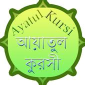 আয়াতুল কুরসী   Ayatul Kursi icon