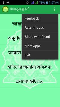 আয়াতুল কুরসী   Ayatul Kursi apk screenshot