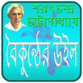 বৈকুন্ঠের উইল Boikonther Will icon