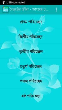 বৈকুন্ঠের উইল Boikonther Will poster