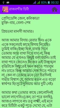 ব্যথার দান apk screenshot