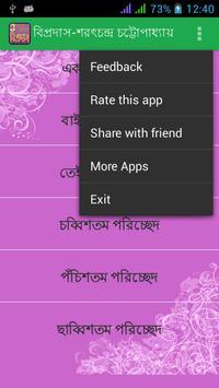 বিপ্রদাস   Biprodas apk screenshot