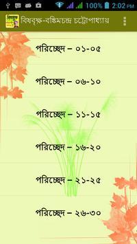 বিষবৃক্ষ | brishbrikkho poster