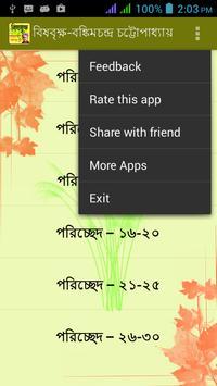 বিষবৃক্ষ | brishbrikkho apk screenshot