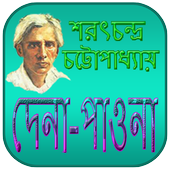 দেনা-পাওনা | Dena Paona Novel icon