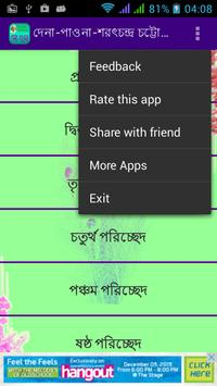 দেনা-পাওনা | Dena Paona Novel apk screenshot
