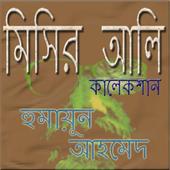 মিসির আলি Misir Ali icon