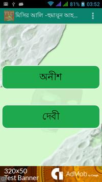 মিসির আলি Misir Ali poster