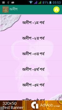 মিসির আলি Misir Ali apk screenshot