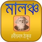 মালঞ্চ-রবীন্দ্রনাথ ঠাকুর icon