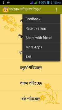 মালঞ্চ-রবীন্দ্রনাথ ঠাকুর apk screenshot