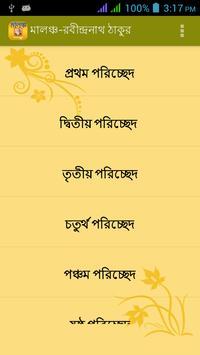 মালঞ্চ-রবীন্দ্রনাথ ঠাকুর poster