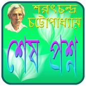 শেষ প্রশ্ন  Shesh Prosno icon