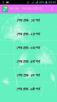 শেষ প্রশ্ন  Shesh Prosno poster