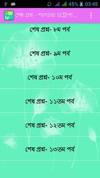 শেষ প্রশ্ন  Shesh Prosno apk screenshot