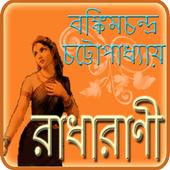 রাধারাণী Radharani icon